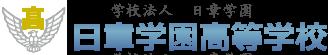 日章学園高等学校-宮崎市にある13の学科・コースから様々な高校生活を選択できる学校