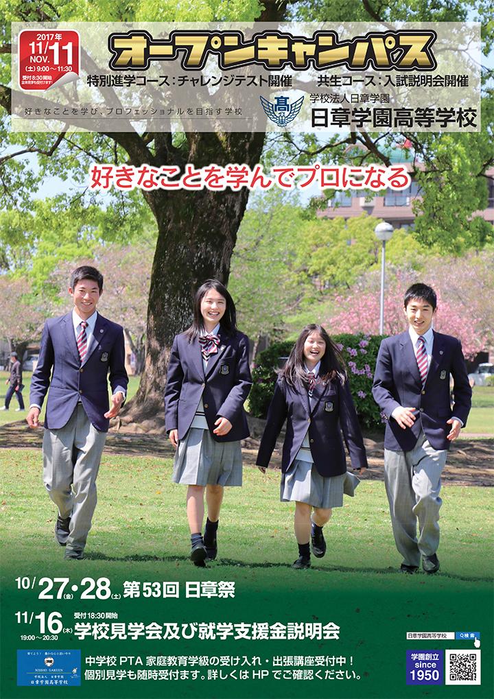 2017秋ポスターアウト